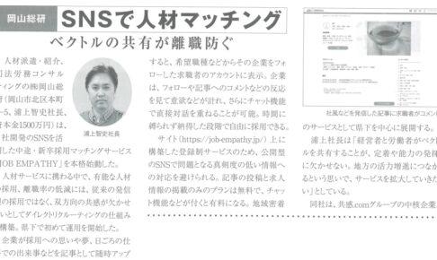 VISION OKAYAMAに掲載されました!